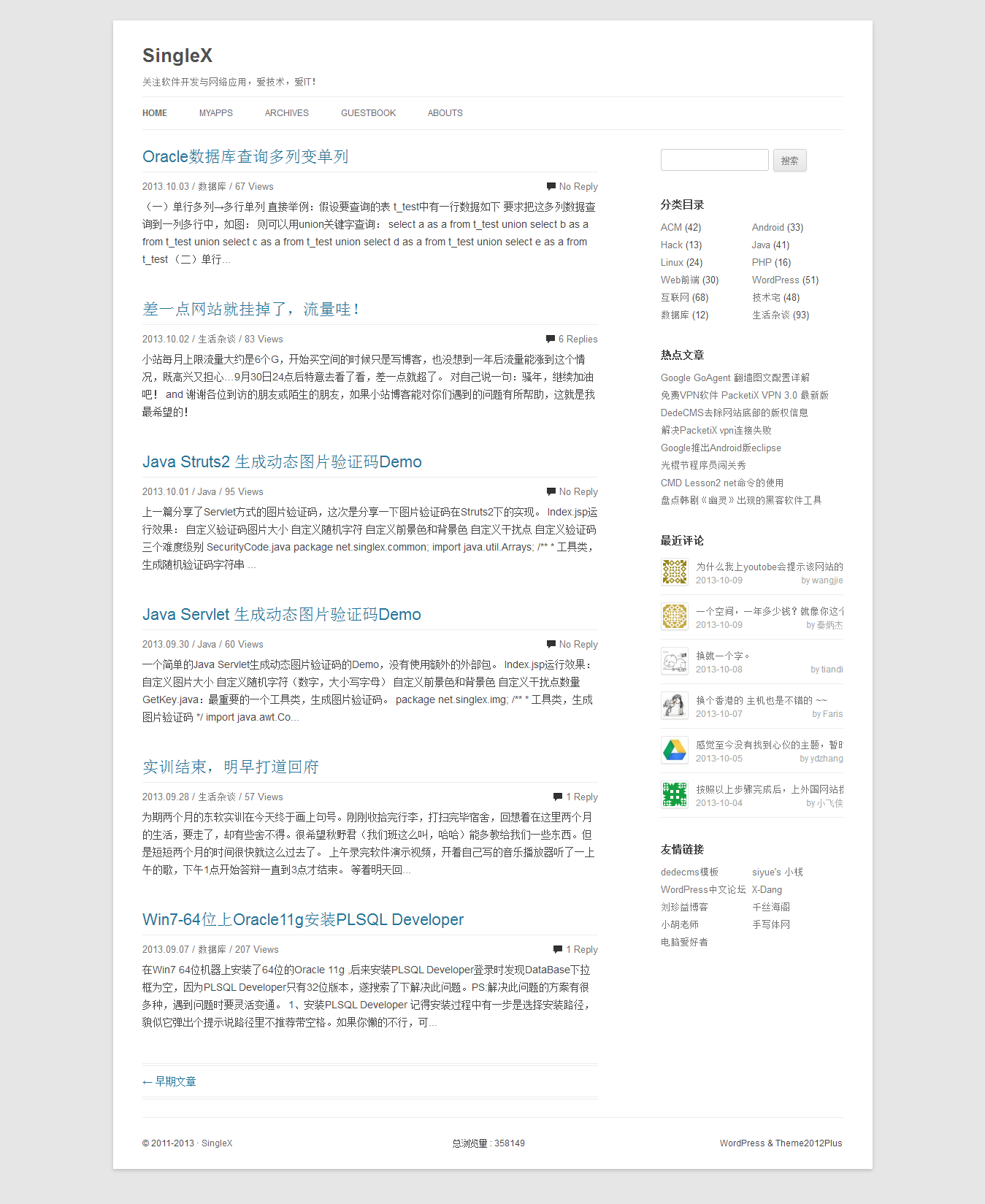 WordPress原创主题Theme2012Plus