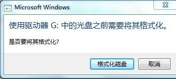 移动硬盘提示需要格式化
