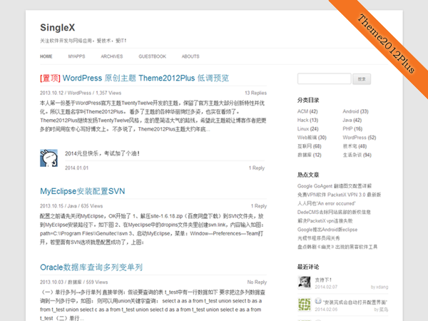 WordPress主题Theme2012Plus